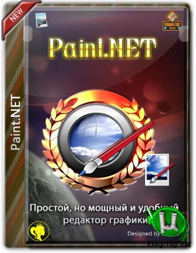 Графические плагины - Plugins for Paint.NET 17.10.2020