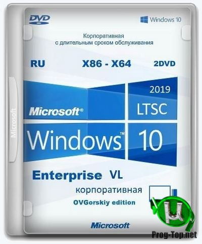 Windows® 10 Enterprise LTSC 2019 x86-x64 1809 RU by OVGorskiy 10.2020 2 DVD диска