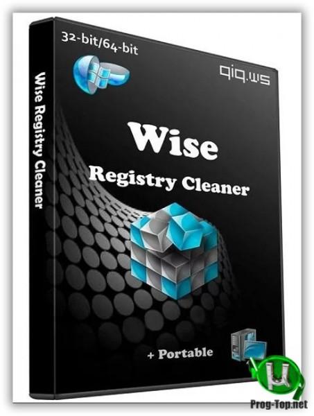 Усиранение неполадок реестра - Wise Registry Cleaner Pro 10.3.2.691 RePack (& portable) by Dodakaedr