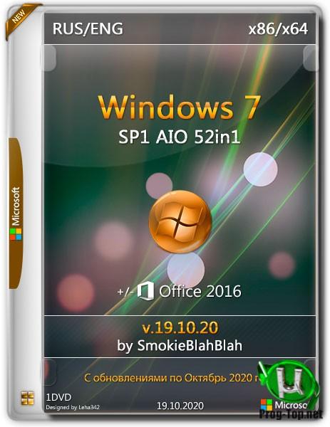 Windows 7 SP1 (x86/x64) 52in1 +/- Office 2016 by SmokieBlahBlah Октябрь 2020