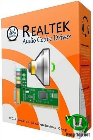 Аудиодрайвер нового поколения - Realtek High Definition Audio Driver 6.0.9018.1 WHQL (Unofficial)