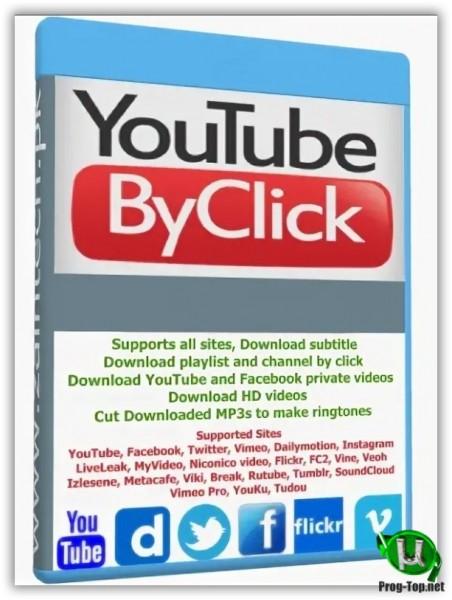 Простой видеозагрузчик - YouTube By Click Premium 2.2.141 RePack (& Portable) by TryRooM