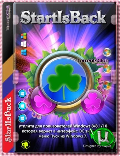 Возвращение меню Пуск в Windows - StartIsBack++ 2.9.7 StartIsBack+ 1.7.6 RePack by KpoJIuK