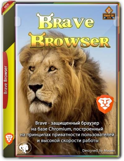 Защищенный браузер - Brave Browser 1.15.75
