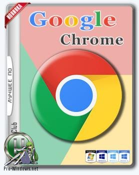 Популярный браузер - Google Chrome 86.0.4240.111 Stable + Enterprise
