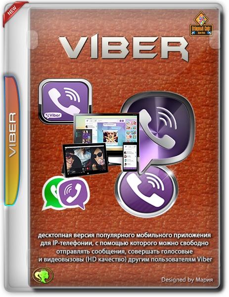 Бесплатные голосовые звонки - Viber 14.0.0.51 RePack (& Portable) by Dodakaedr
