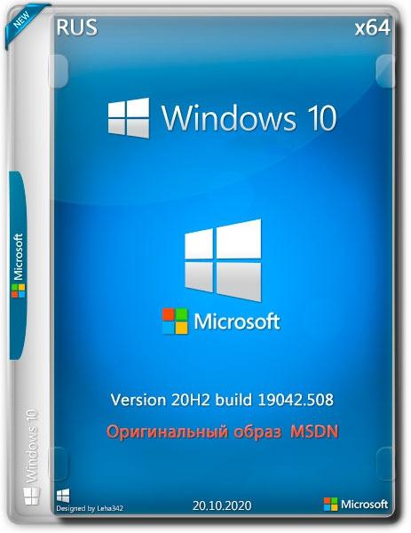Оригинальные образы от Microsoft MSDN - Windows 10.0.19042.508 Version 20H2 32/64bit