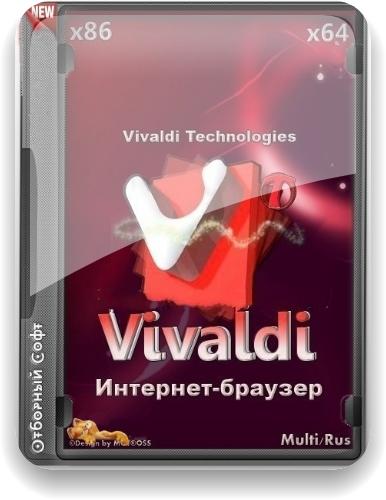 Интернет браузер - Vivaldi 3.4.2066.86 + Portable