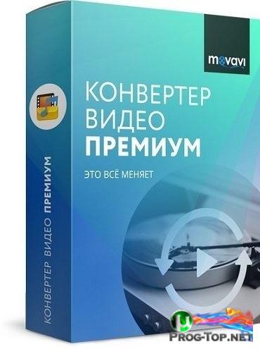 Видеоконвертер - Movavi Video Converter 21.0.0 Premium RePack (& Portable) by TryRooM
