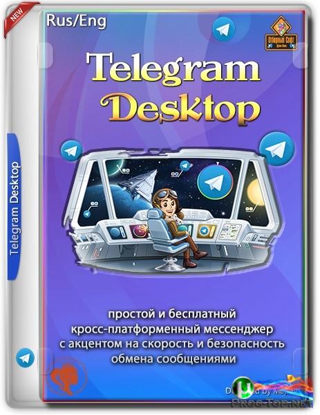 Групповые чаты и конференции - Telegram Desktop 2.4.4 + Portable