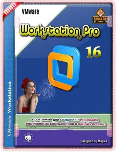 Виртуальная машина - VMware Workstation Player 16.2.0 build 18760230 Free