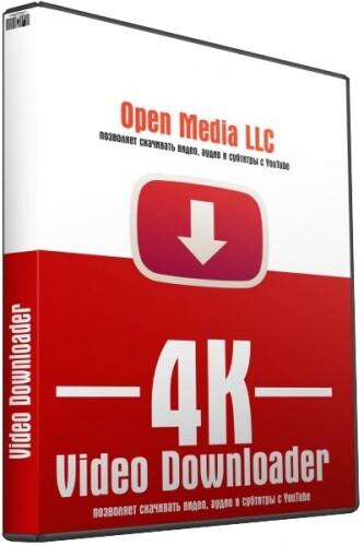 4K Video Downloader 4.15.1.4190 RePack (& Portable) by KpoJIuK
