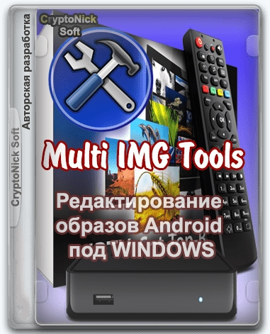 Multi Image Tools 3.4.0