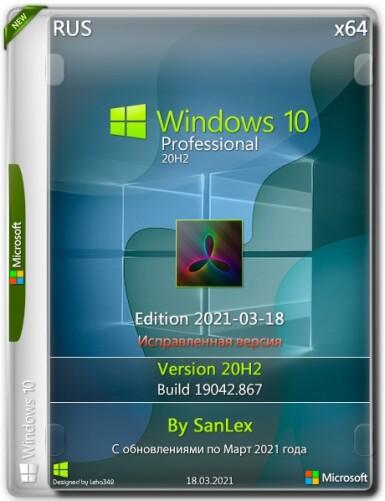 Windows 10 Pro 20H2 b19042.867 x64 ru by SanLex (edition 2021-03-18)