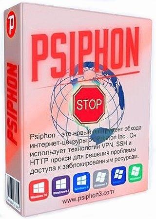 Psiphon 3 build 164 Portable