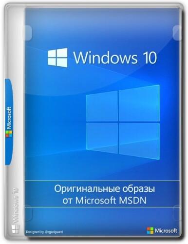 Windows 10.0.19042.867 Version 20H2 (Март 2021) - Оригинальные образы от Microsoft MSDN