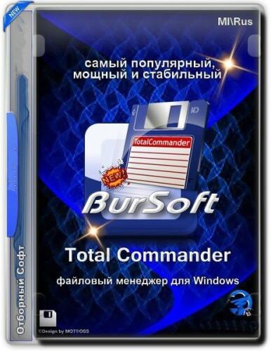 Total Commander 9.51 Extended 21.3 Full / Lite RePack (& Portable) by BurSoft